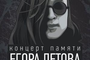 Концерт памяти Егора Летова