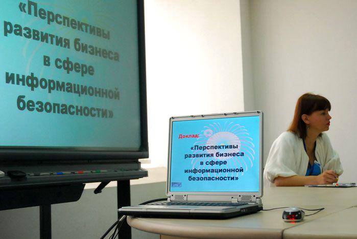 Во ВГУЭС обсудили проблемы и перспективы информационной безопасности