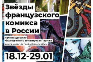 Звезды французского комикса - во Владивостоке!