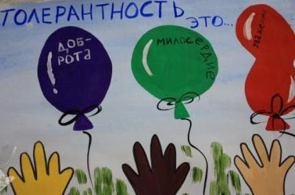 Толерантный мир глазами студентов и школьников