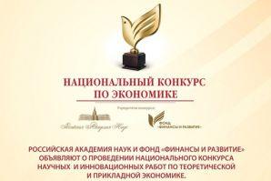 Национальный конкурс научных и инновационных работ по экономике для молодых ученых