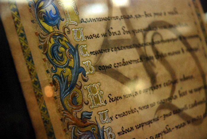 «Тайны письма» открыли во ВГУЭС