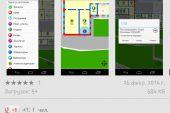 Скачать приложение c Google Play