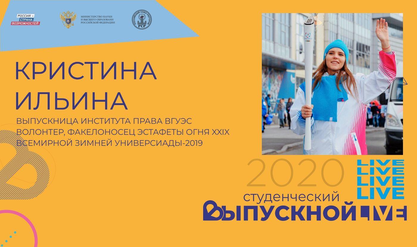 Кристина Ильина, выпускница – 2020 ВГУЭС: у юриспруденции и добровольческого движения много общего