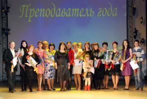 Победители конкурса «Преподаватель года 2012» Института права и управления