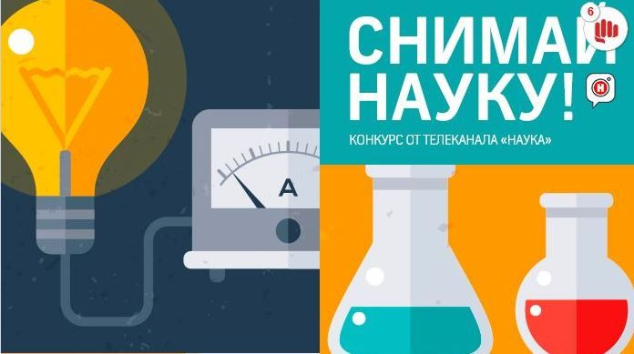 Видеоконкурс «Снимай науку!»