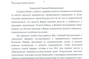 Администрация города Владивостока поблагодарила студентов кафедры ГМУ за активность
