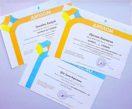 Студенты колледжа Анастасия Фролова и Алексей Заглядов стали лауреатами на VIII Всероссийской конференции учащихся «Научный потенциал – XXI»