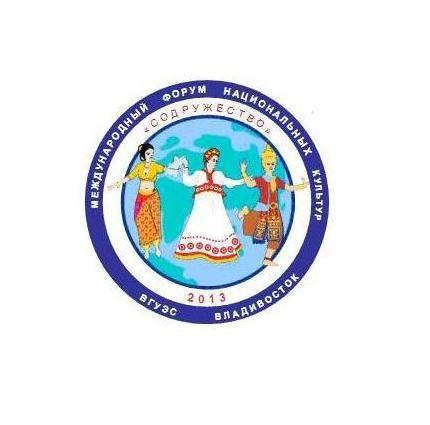 Международный форум национальных культур «Содружество» откроет свои двери во ВГУЭС
