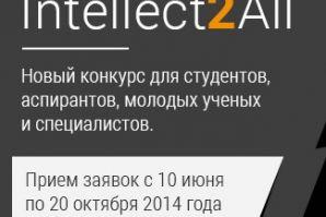 Открытый молодежный конкурс «Intellect2All»
