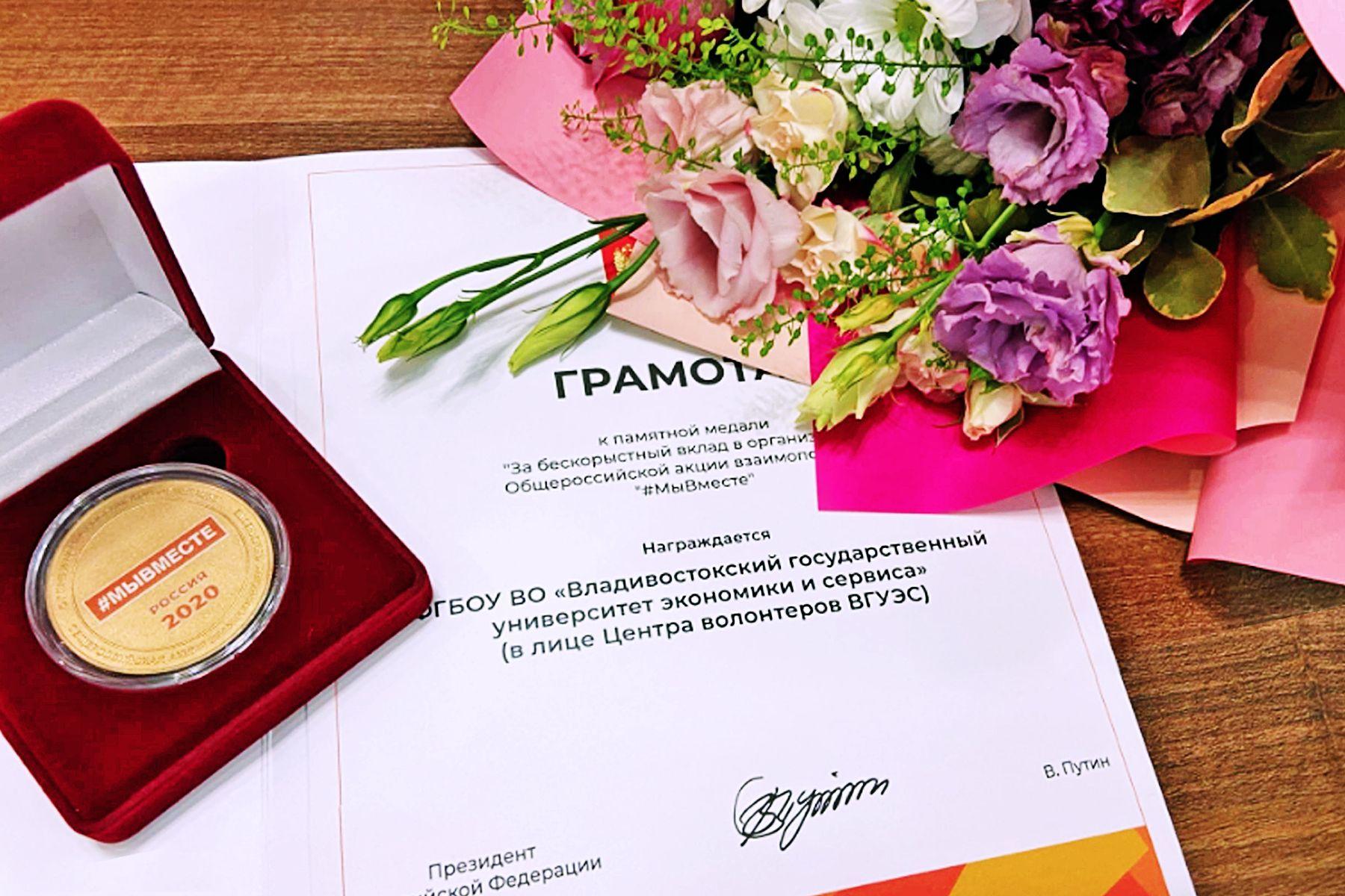 Центр волонтеров ВГУЭС награжден медалью Президента РФ