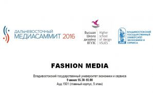 Приглашаем 9 июня принять участие в  секции III Дальневосточного МедиаСаммита, посвященной FASHION MEDIA.