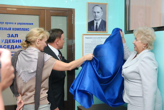 В честь 210-летия Минюста России в ИПУ ВГУЭС состоялись открытие именной аудитории и круглый стол