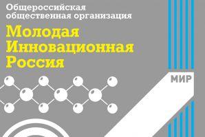 Всероссийский  конкурс молодежных инновационных проектов