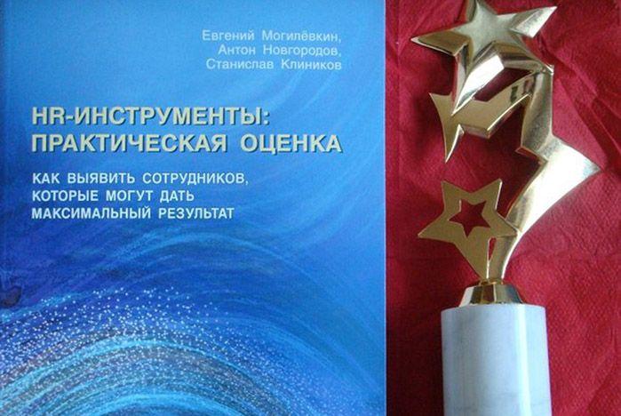 Учебно-практическое пособие преподавателей ИПУ ВГУЭС признано лучшим