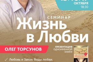 Семинар Жизнь в Любви. Олег Торсунов