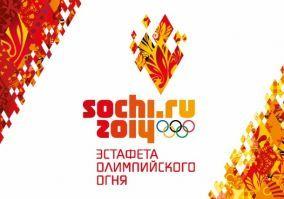 Встречаем эстафету Олимпийского огня вместе с Центром волонтеров ВГУЭС