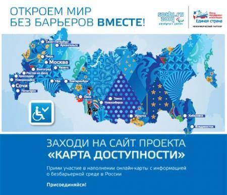 Проект «Карта доступности» получил Silver drum на международном фестивале рекламы