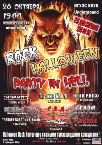 Halloween Rock horror-шоу Party In Hell