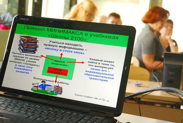 Педагоги Академического колледжа и Лицея ВГУЭС продолжают осваивать технологии Образовательной системы «Школы 2100».