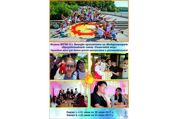 Уважаемые родители!  Приглашаем Ваших детей в международный  летний лагерь «Солнечный мир»