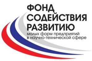 Фонд содействия развитию малых форм предприятий в научно-технической сфере объявляет о приеме заявок программы «Старт-2014».