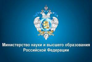 Конкурс на лучшую научную работу (научный доклад) в рамках Международной научно-практической конференции Реализация государственной политики в области противодействия коррупции в организациях, подведомственных Минобрнауки России