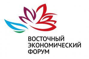 Восточный Экономический форум ждет тебя!