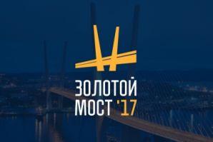 """Премия """"Золотой Мост"""" – поощрение лучших представителей бизнеса Приморья"""