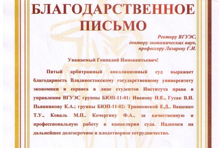 Пятый арбитражный апелляционный суд выражает благодарность ВГУЭС ИПУ