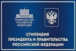 Поздравляем с назначение стипендии Президента Российской Федерации и Правительства Российской Федерации!