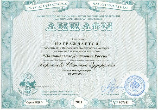 Студентка филиала ВГУЭС в г.Находке стала победительницей Всероссийской конференции «Национальное достояние России»