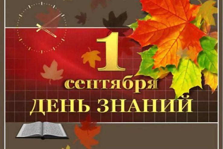 Первого сентября – начало учебного года!