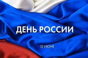 День России во Владивостоке