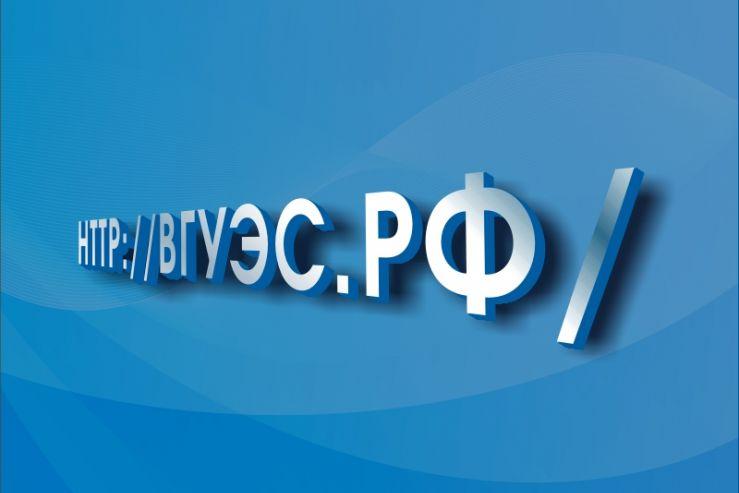 Сайт ВГУЭС.РФ работает!