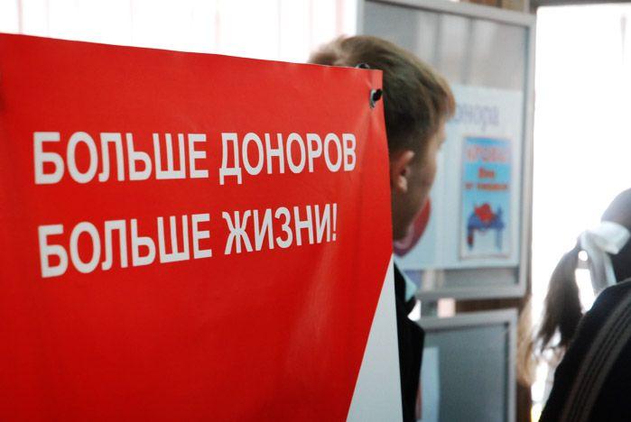 Активисты Центра подготовки волонтёров ВГУЭС стали донорами