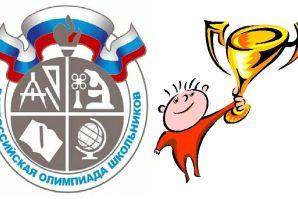 Поздравляем победителей и призёров муниципального этапа всероссийской олимпиады школьников