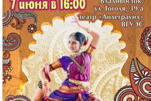 День Индии во Владивостоке