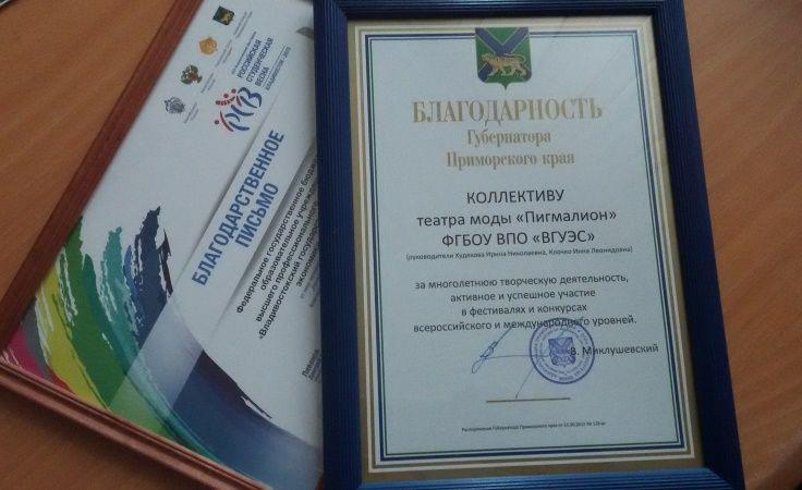 ВГУЭС наградили за вклад в развитие фестиваля «Всероссийская студенческая весна 2015»