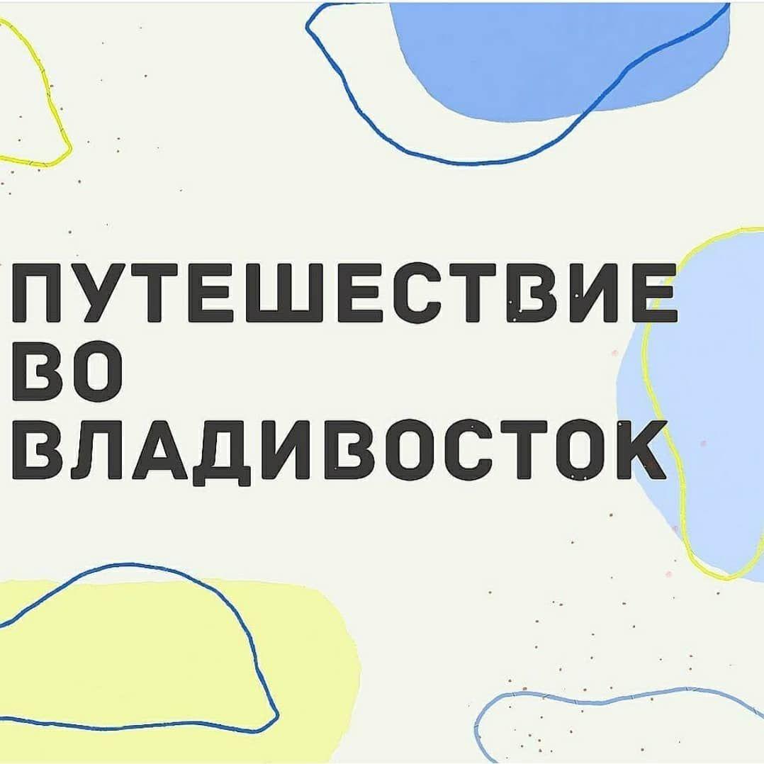 Премиум показ от дизайнеров ДВ: «Путешествие во Владивосток»