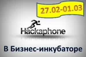 В Бизнес-инкубаторе стартует Хакафон (Hackaphone)