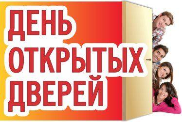 30 марта в 12.00 (аудитория 5602) в Академическом колледже состоится День открытых дверей.