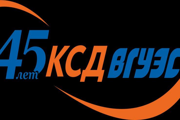 Юбилей КСД ВГУЭС 45 лет