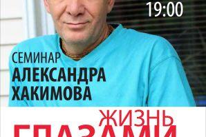 Семинар Александра Хакимова «Жизнь глазами истины»