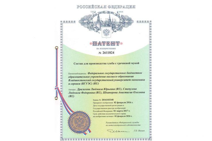 Хлеб с морской капустой - изобретение кафедры международного маркетинга и торговли ВГУЭС