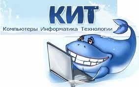 Поздравляем участников и победителей конкурса КИТ - 2013