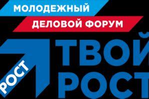 21 июня в Приморском Конгрессно-Выставочном центре «Терминал-Экспо» состоится Деловой форум «Твой рост»