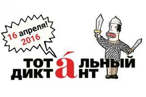 4 марта во ВГУЭС открываются курсы по подготовке к Тотальному диктанту