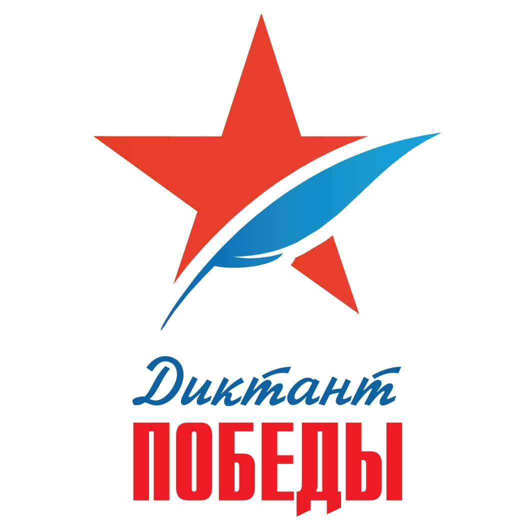 Всероссийский исторический диктант на тему событий Великой Отечественной войны - «Диктант Победы»