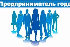 IX городской ежегодный конкурс «Предприниматель года»